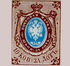 13 янавря Поступила в обращение первая российская почтовая марка