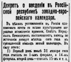 14 февраля В России введен григорианский календарь (новый стиль)