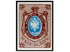 22 декабря В России появились первые почтовые марки