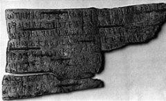 26 июля археологическая экспедиция обнаружила первую берестяную грамоту
