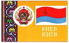 25 декабря Образована Украинская ССР (с 1922 по 1991 год — в составе СССР), с 1991 года — Украина