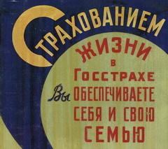 28 ноября Вышел Декрет Совнаркома «Об организации страхового дела в Российской Республике»