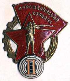 29 декабря Центральный комитет Осоавиахима установил почетное звание «Ворошиловский стрелок» 1-й и 2-й степеней