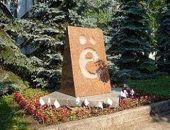 29 ноября В русскую азбуку введена буква Ё