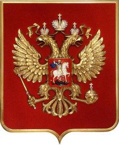 30 ноября Двуглавый орел вновь утвержден гербом России