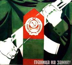 9 июня В СССР принят закон о смертной казни за побег за границу