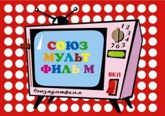 10 июня основана киностудия «Союзмультфильм»