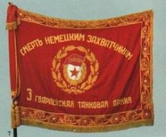 18 сентября В Красной армии введено понятие «гвардейская часть»