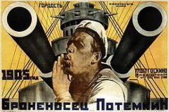 18 января Премьера фильма «Броненосец Потемкин»