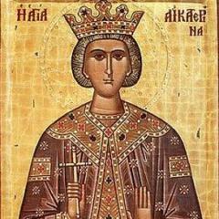 7 декабря День святой великомученицы Екатерины