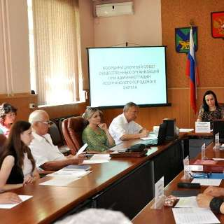 Заседание Координационного совета общественных организаций при администрации УГО состоялось в Уссурийске