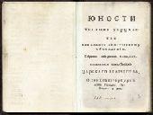 4 февраля В России вышел учебник «Юности честное зерцало»
