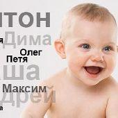 Имя для ребенка: выпендреж или дань эпохе?