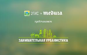 2ГИС и «Медуза» выпустили игру о нашем городе