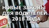 Законы с нового 2018 года для водителей
