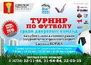 Прием заявок на участие в турнире по футболу среди дворовых команд активно ведется в Уссурийске