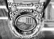 Победители конкурса по охране труда определены в Уссурийске