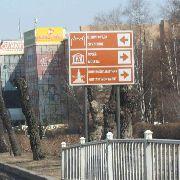 Международные информационные знаки-указатели установлены на объектах туризма в Уссурийске