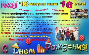16 лет кинотеатру Россия