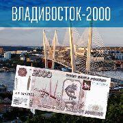 «Владивосток-2000» может стать пластиковым