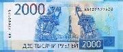 Банкнота номиналом 2000 рублей с Русским мостом стала доступна для приморцев