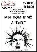 День памяти Михаила Горшенева