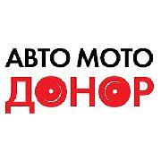 Уссурийск присоединится к Всероссийской акции «Авто-мотоДОНОР»