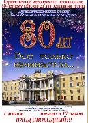 Театр ВВО приглашает на свое 80-летие