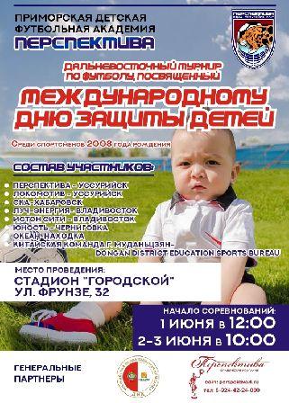 Дальневосточный турнир по футболу