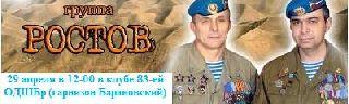 Группа «Ростов» приглашает на свой концерт в Уссурийске