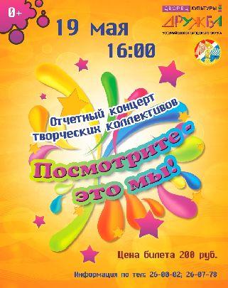 "ДК ""Дружба"" приглашает на концерт"