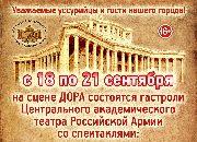 Гастроли Центрального академического театра Р А