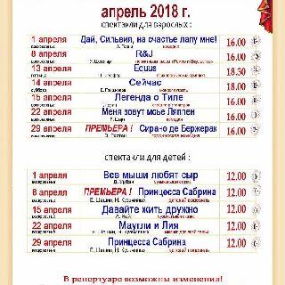Репертуар Драматического театра ВВО (апрель)