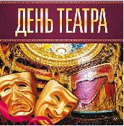 """Праздничный концерт """"Весь мир театр"""""""
