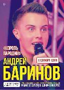 «Король пародий» Андрей Баринов