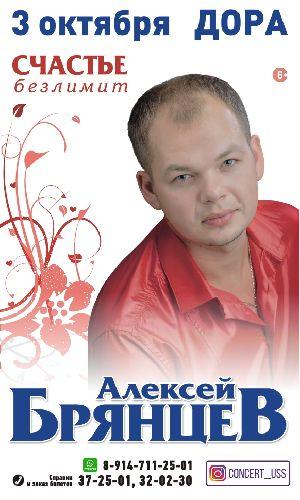Брянцев Алексей