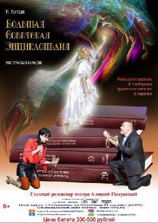 """Мистическая комедия """"Большая Советская Энциклопедия!"""
