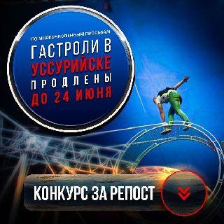 Цирк Демидовых продлил гастроли до 24 июня