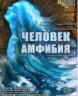 """Премьера!!! """"Человек-амфибия"""""""