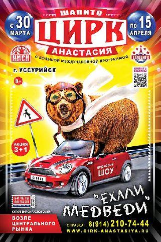 Цирк Анастасия. Шоу «Ехали Медведи»
