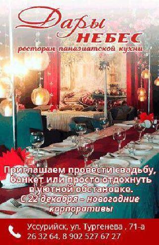 """Новогодние банкеты в """"Дары Небес"""""""