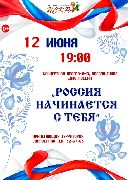 Концертная программа , посвященная Дню России