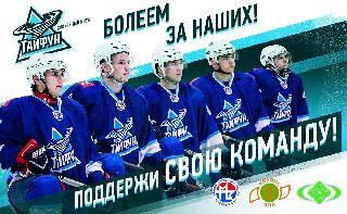 МХК «Тайфун» начнет хоккейный сезон 2016 – 2017 годов 5 сентября
