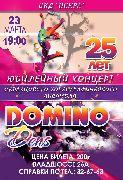 Domino Dens 25 лет