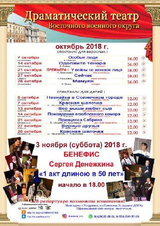 Театр ВВО (репертуар на октябрь)