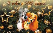 Как встречать Новый год Собаки 2018