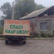 Учебный процесс в школе села Григорьевка полностью восстановлен
