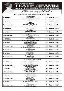 Репертуар театра Комиссаржевской на ноябрь