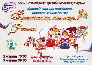 Краевой колледж культуры приглашает на мероприятия «Поклон тебе, солдат России» и «Хранители наследия»