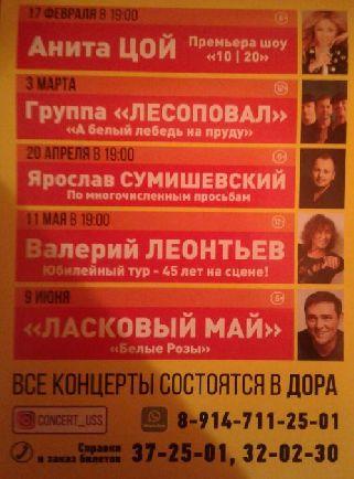 Концерты на сцене ДОРА